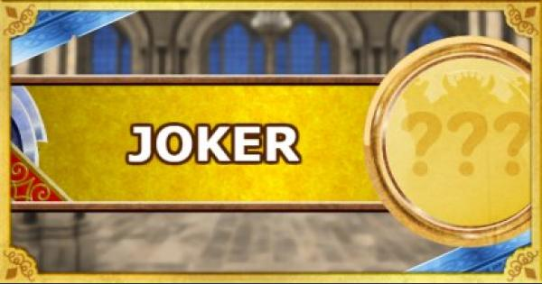 JOKER(新生転生)の評価とおすすめ特技