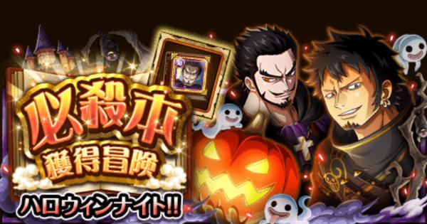 必殺本獲得冒険【ハロウィンナイト】攻略とパーティ 星4