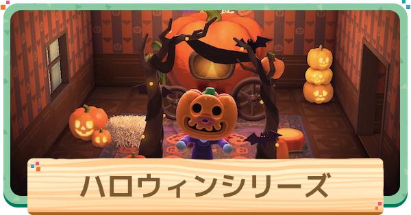 ハロウィン家具一覧とレシピの入手方法 | かぼちゃ家具