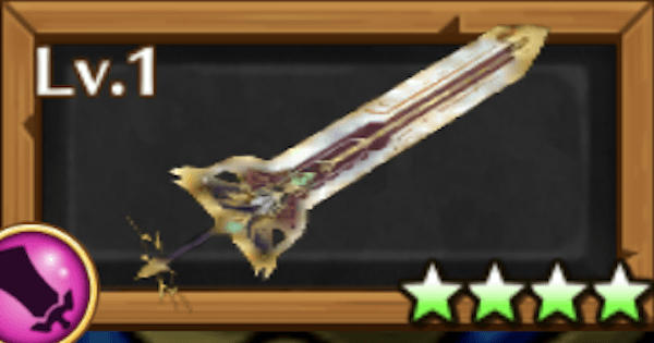 ガレアモチーフ武器(大剣)/チャンスグレードの評価