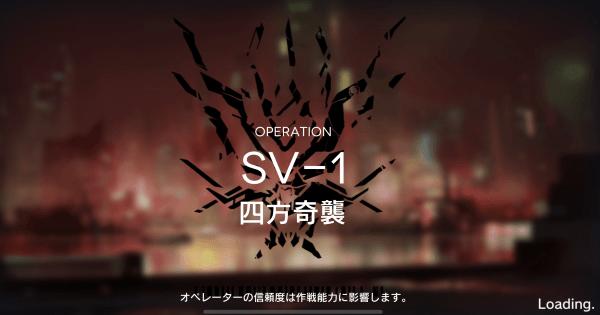 SV-1「四方奇襲」の星3攻略|ウルサスの子供たち