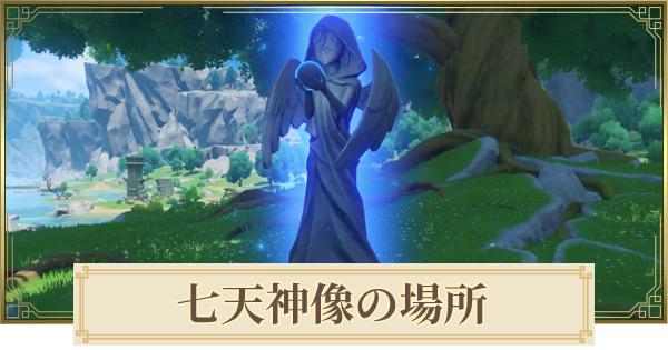 七天神像の場所とレベル上げ方法