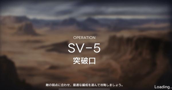 SV-5「突破口」の星3攻略|ウルサスの子供たち