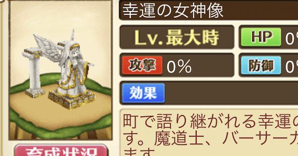 幸運の女神像の必要ルーンと入手方法