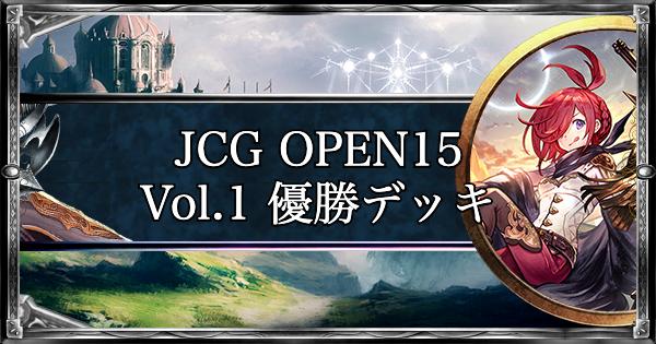 JCG OPEN15 Vol.1の優勝デッキと結果まとめ