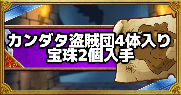 「呪われし魔宮」カンダタ盗賊団4体以上で宝珠2個入手攻略!