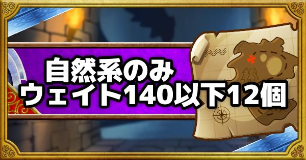 「呪われし魔宮」自然系のみウェイト140以下宝珠12個攻略!