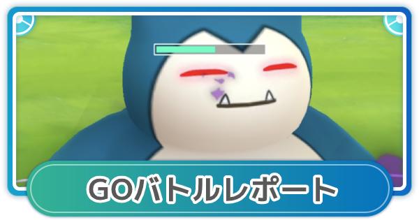 ゆふいんさんのGOバトルリーグレポート【10月第1週】