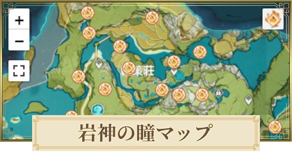 原 神 攻略 マップ