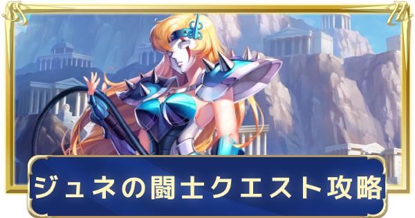 カメレオン座・ジュネの闘士クエスト攻略と会話の当たり選択肢