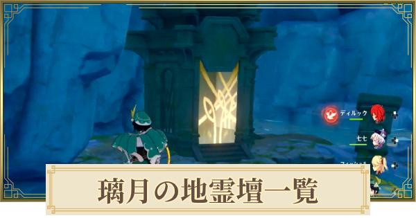 璃月の地霊壇の場所と鍵の入手方法