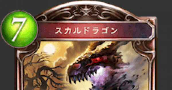 スカルドラゴンの評価と採用デッキ