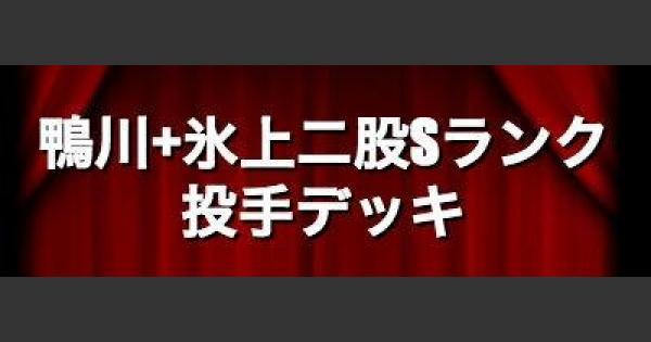 鴨川+氷上二股Sランク投手デッキ