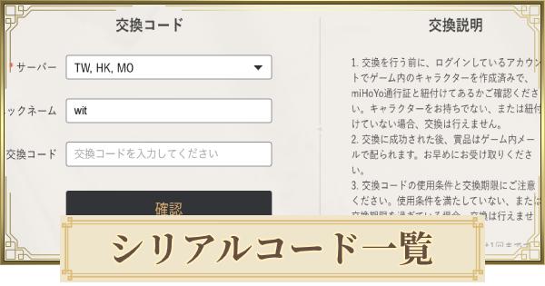 原 神 コード 入力 【原神】シリアルコードの入力手順と報酬【1月9日