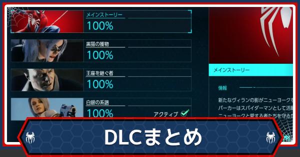 DLC(追加コンテンツ)攻略・最新情報まとめ
