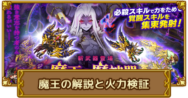 最新火力武器「魔王の魔神器」の検証!