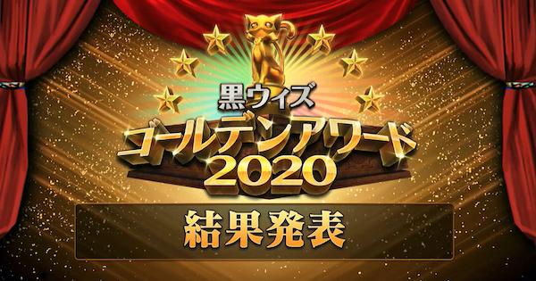 ゴールデンアワード2020 投票結果まとめ