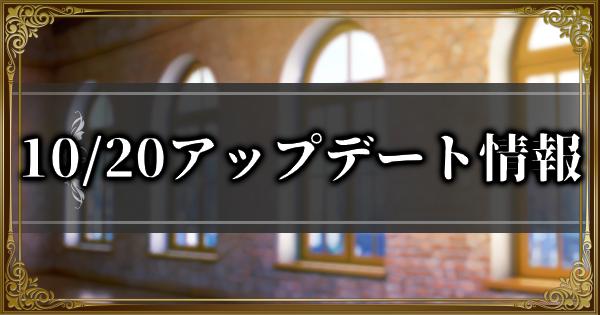10/20アップデートまとめ 閃の軌跡コラボ情報も掲載!