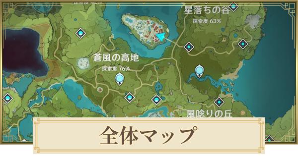 マップナビ|全体地図チェッカー
