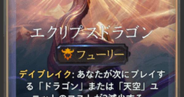 エクリプスドラゴンの情報