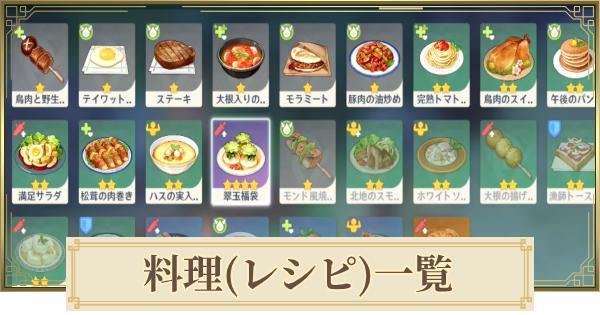 料理レシピの入手方法一覧