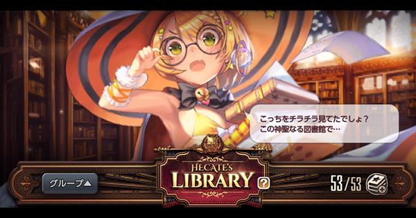 ヘカテーの図書館の楽しみ方と新刊情報