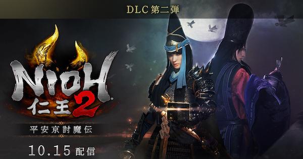 DLC第2弾「平安京討魔伝」