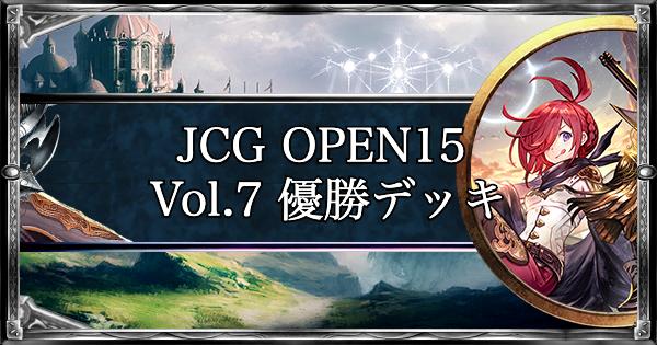 JCG OPEN15 Vol.7の優勝デッキと結果まとめ