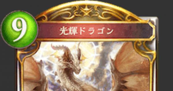 光輝ドラゴンの評価と採用デッキ