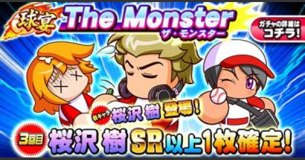 The Monsterガチャシュミレーター