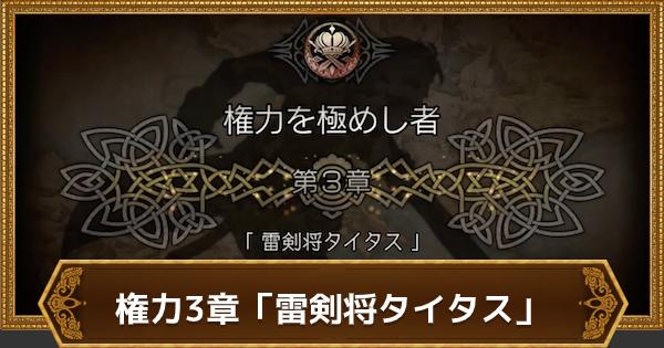 権力3章「雷剣将タイタス」攻略チャート