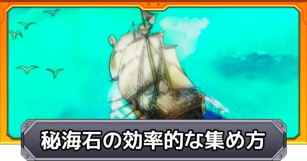 秘海石の効率的な集め方/入手方法|秘海の冒険船