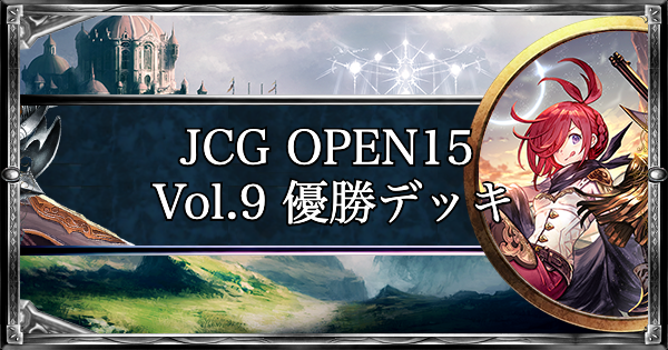 JCG OPEN15 Vol.9の優勝デッキと結果まとめ