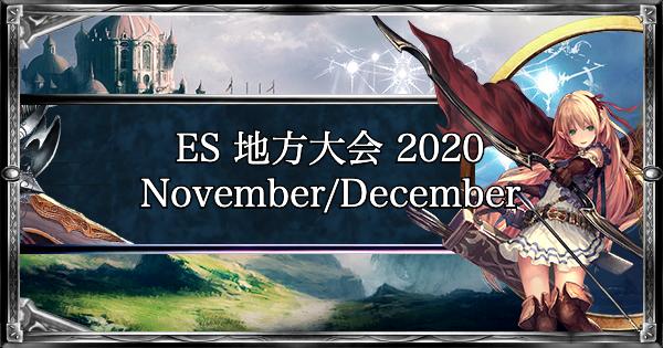 ES 地方大会 2020 November/December