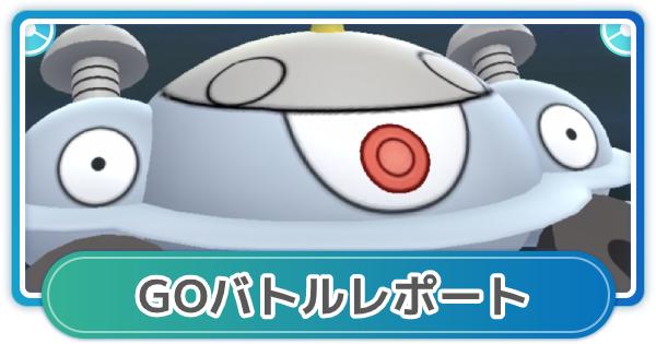ゆふいんさんのGOバトルリーグレポート【10月4週】