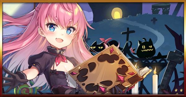 「魔女とお菓子の夜」イベントの攻略と報酬