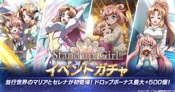 Stand up! Girl!!イベントガチャまとめ