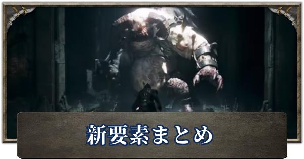 リメイク デモンズ ps4 ソウル Demon's Souls(デモンズソウルズ)リメイク決定!PS4でDemon's