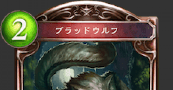 ブラッドウルフの評価と採用デッキ