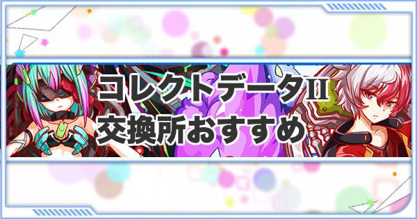 チューリング・シュレディンガー交換おすすめ|ALICE/Ev