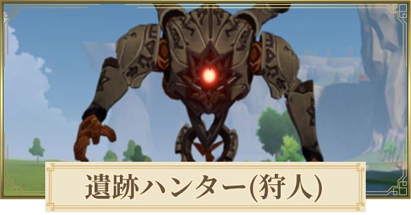 宝物 遺跡 の 原 神