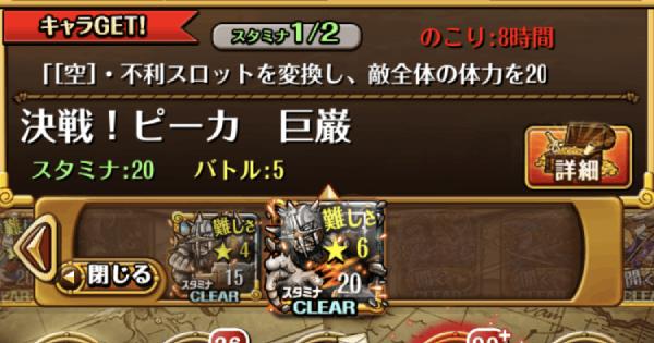 ピーカ「巨巌(きょがん)」マスター攻略 決戦