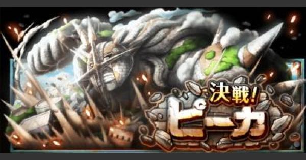 ピーカ「石巌」エキスパート攻略|決戦