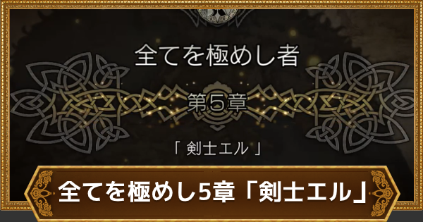 5章 剣士エル