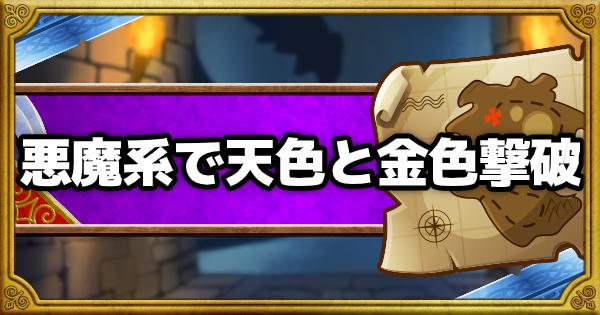 「呪われし魔宮」悪魔系のみで天色と金色を撃破ミッション攻略!