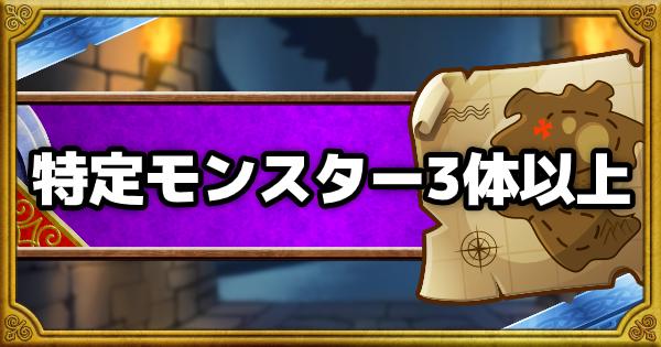 「呪われし魔宮」特定モンスター3体以上で陽と陰の宝珠を入手!