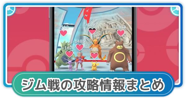 チート アプリ go ポケモン