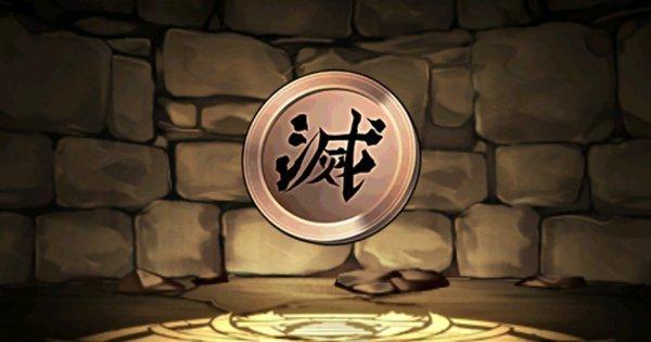 鬼滅の刃コラボメダル銅の入手方法と使い道
