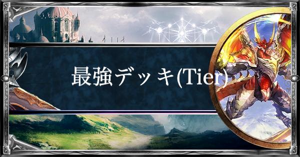 最強デッキ(Tier)ランキング