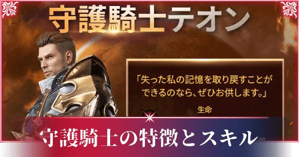 守護騎士の特徴とスキル